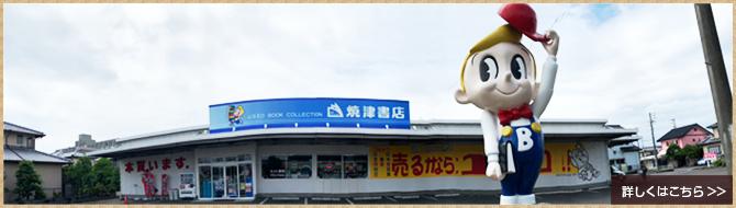 藤枝駅南店
