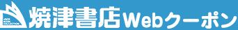 焼津書店Webクーポン